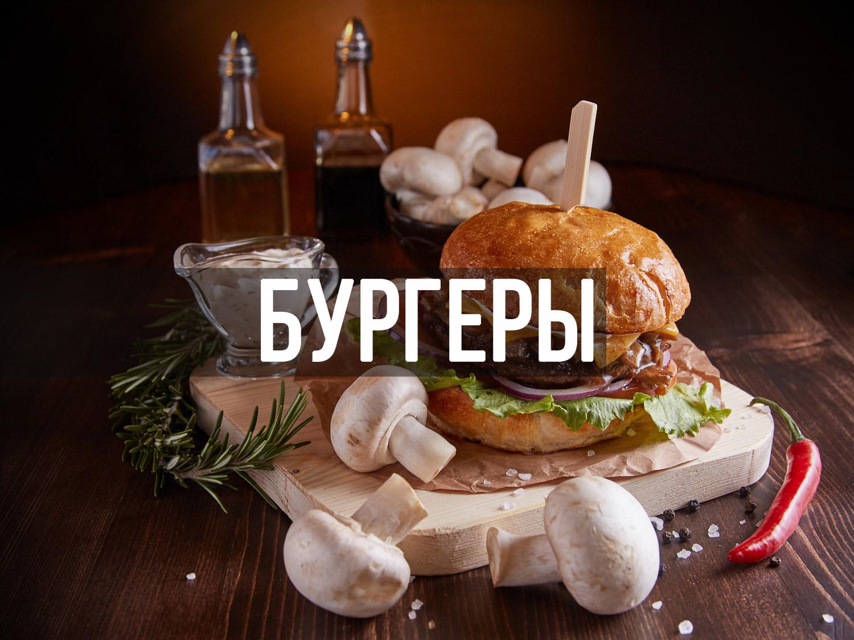 Бургеры